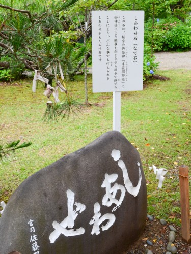 護国神社のしあわせ石