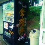 常陸牛アピール満載の自動販売機