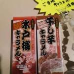 水戸梅キャラメルと干し芋キャラメル