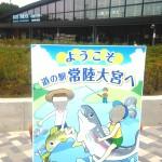 道の駅「常陸大宮~かわプラザ~」
