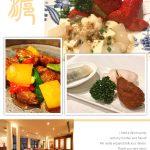 本格中国料理「チャイニーズレストラン滬」
