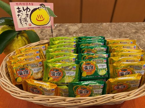 冬至 ゆず 柚子 入浴剤 サービス